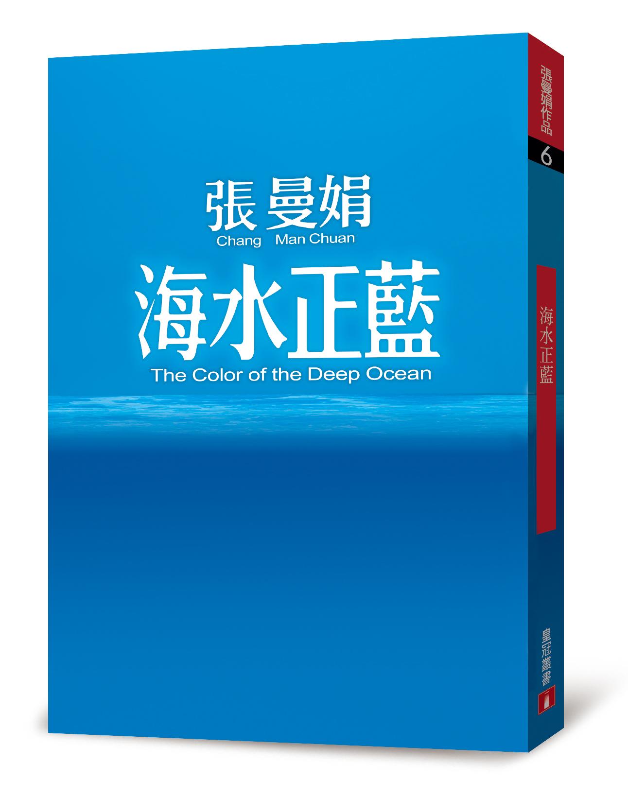 海水正藍(立體)封面300DPI  OK.jpg