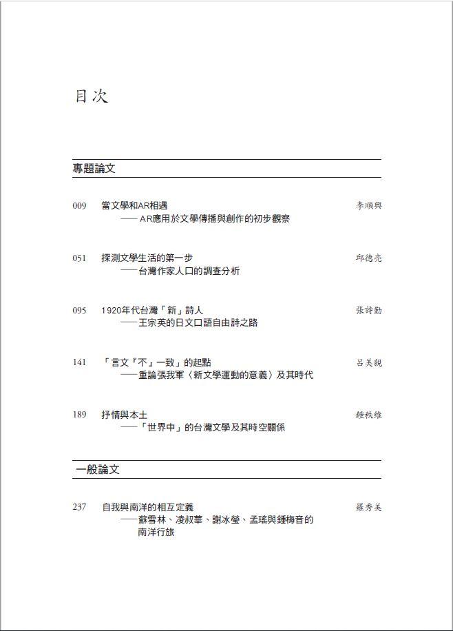 台灣文學研究學報30-目錄1.JPG