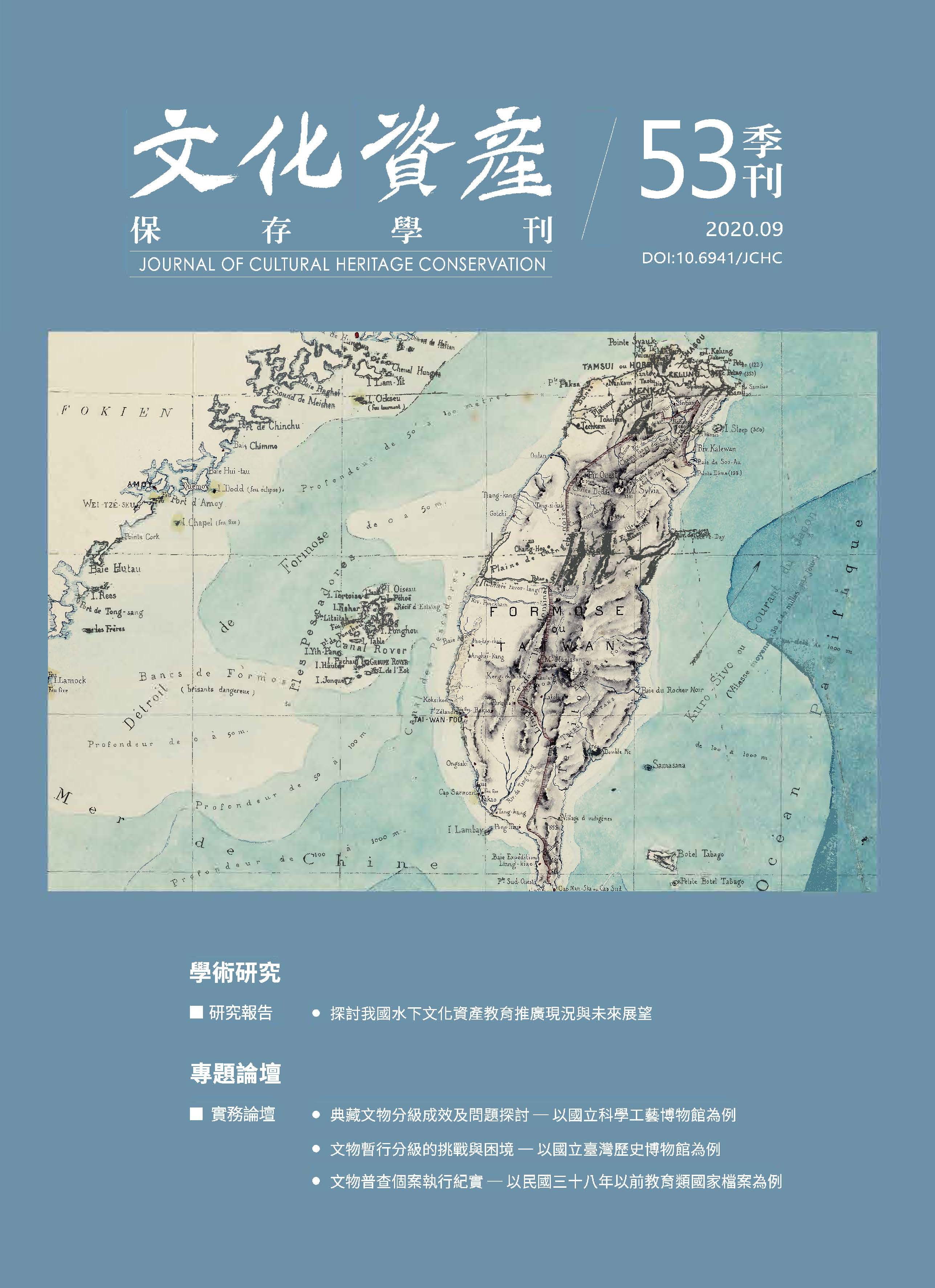 文化資產保存學刊(53)-封面.jpg