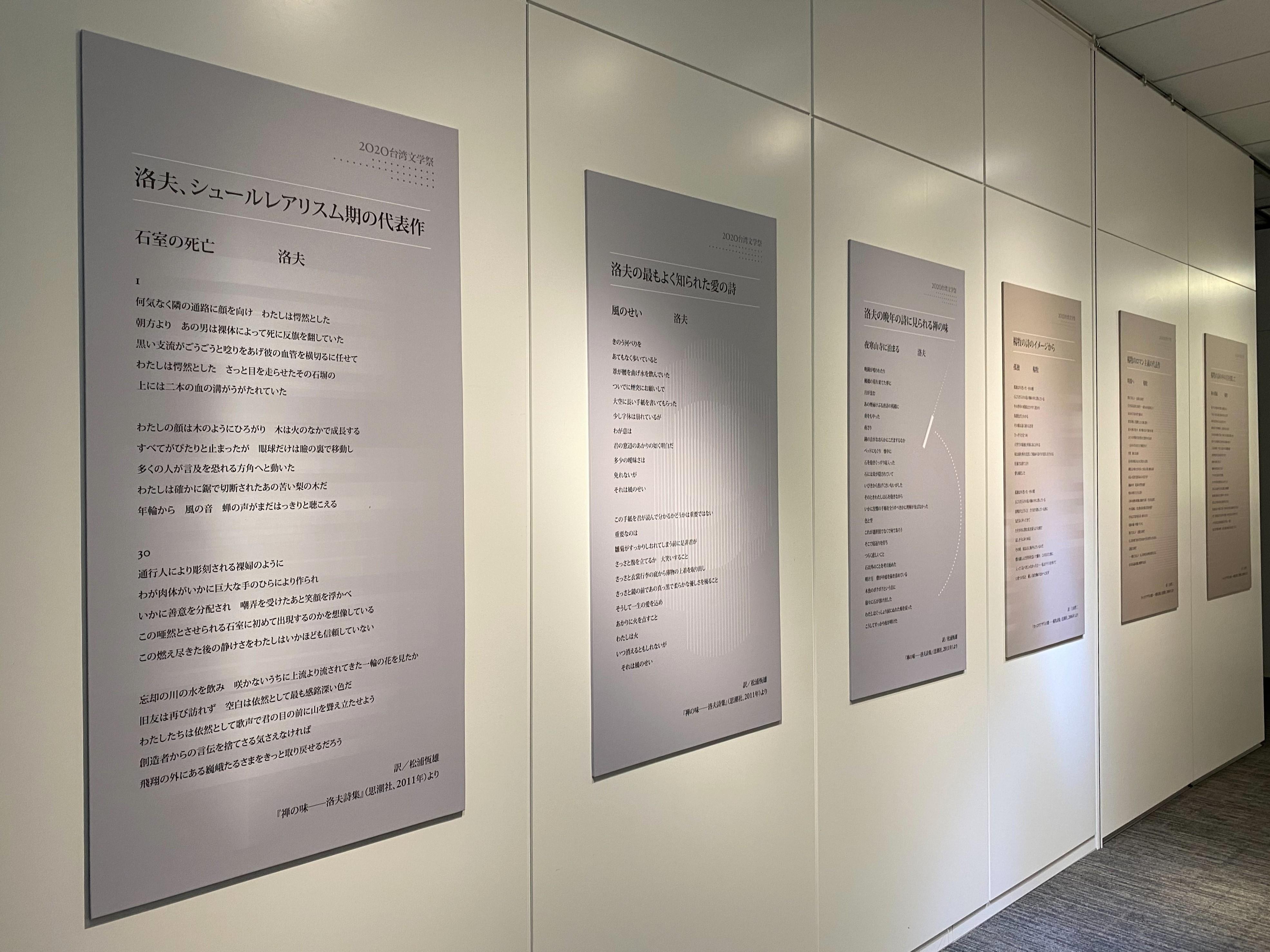 駐日台灣文化中心展出楊牧及洛夫兩位詩人日譯詩句作品.jpg