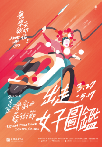 Taiwan Traditional Theatre Festival2