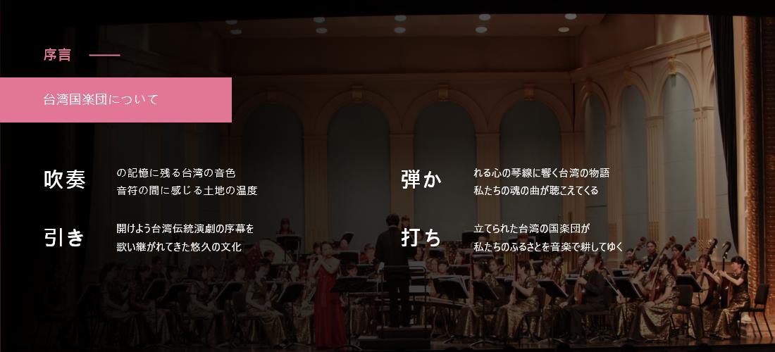 台湾国楽団-banner