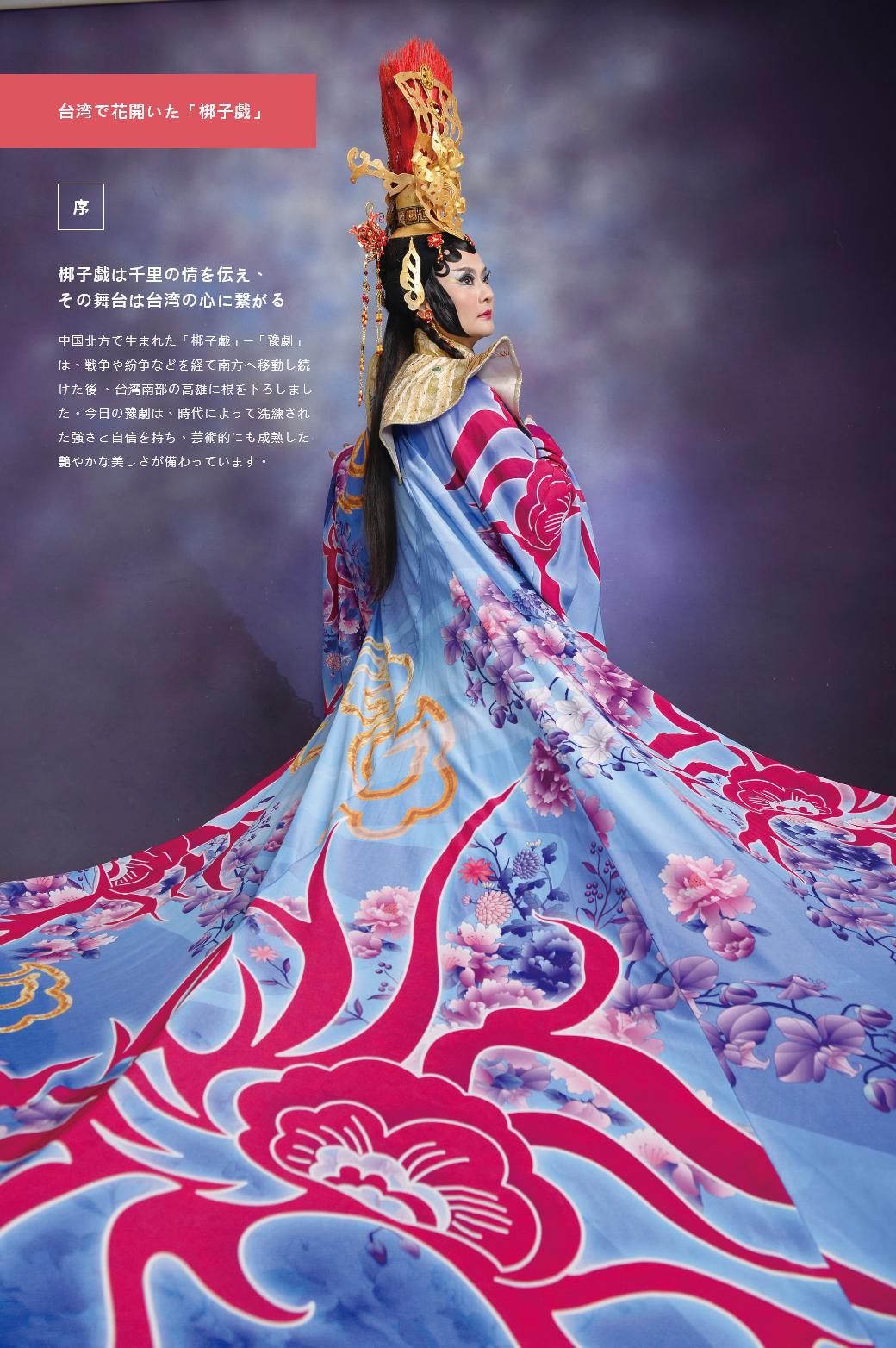 台湾豫劇団-banner