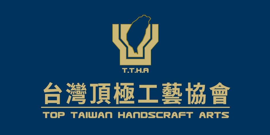台灣頂極工藝協會