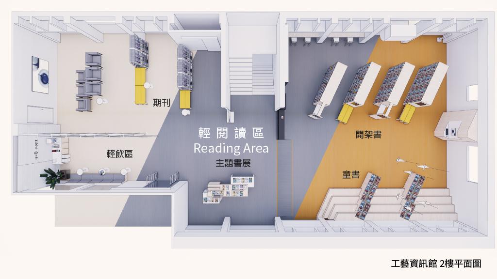 工藝資訊館2樓平面圖