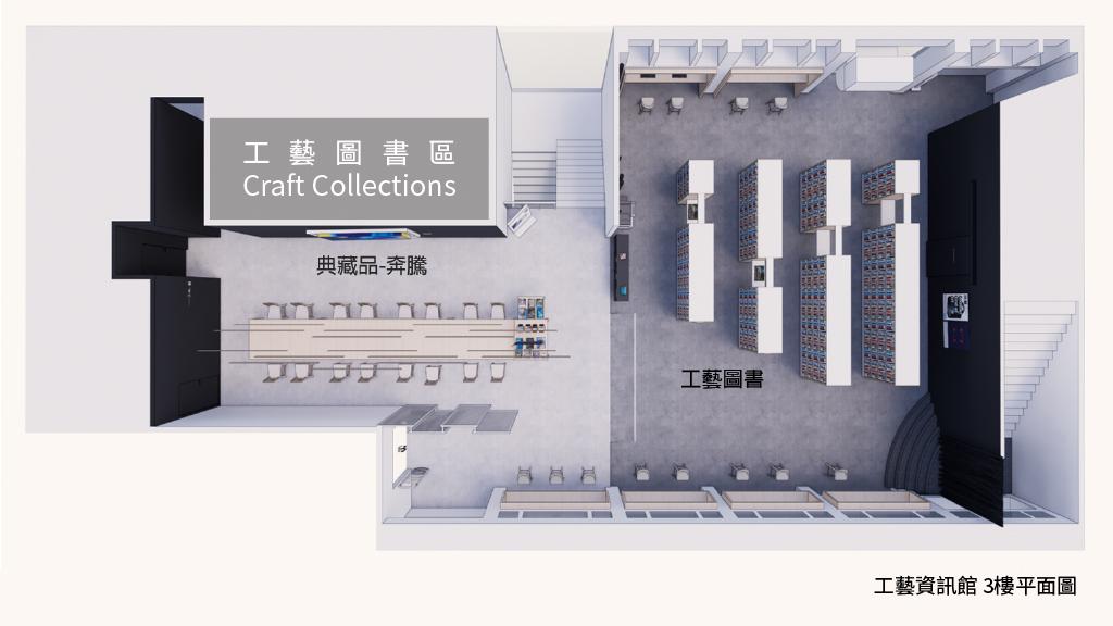 工藝資訊館3樓平面圖