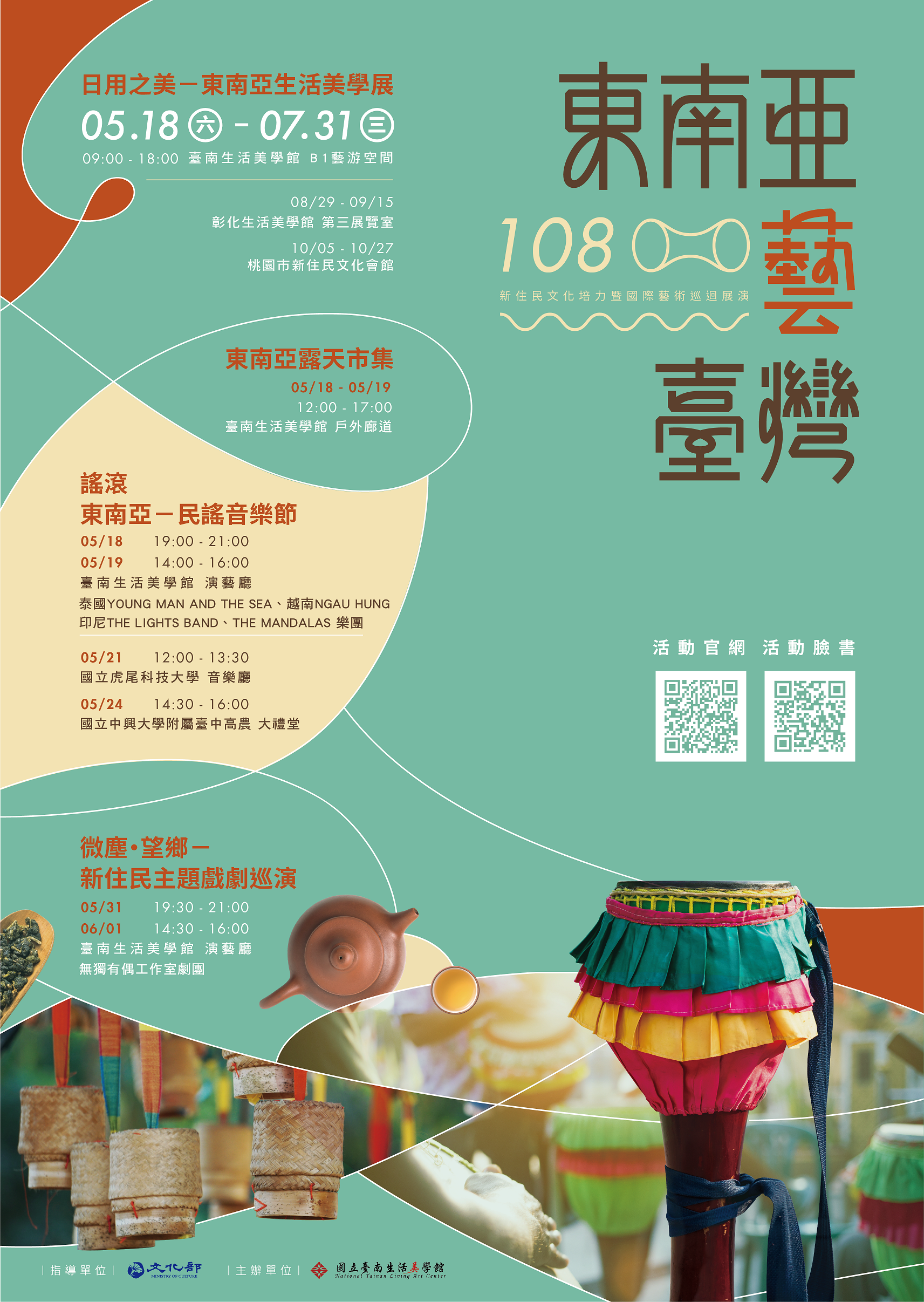 108東南亞藝臺灣海報
