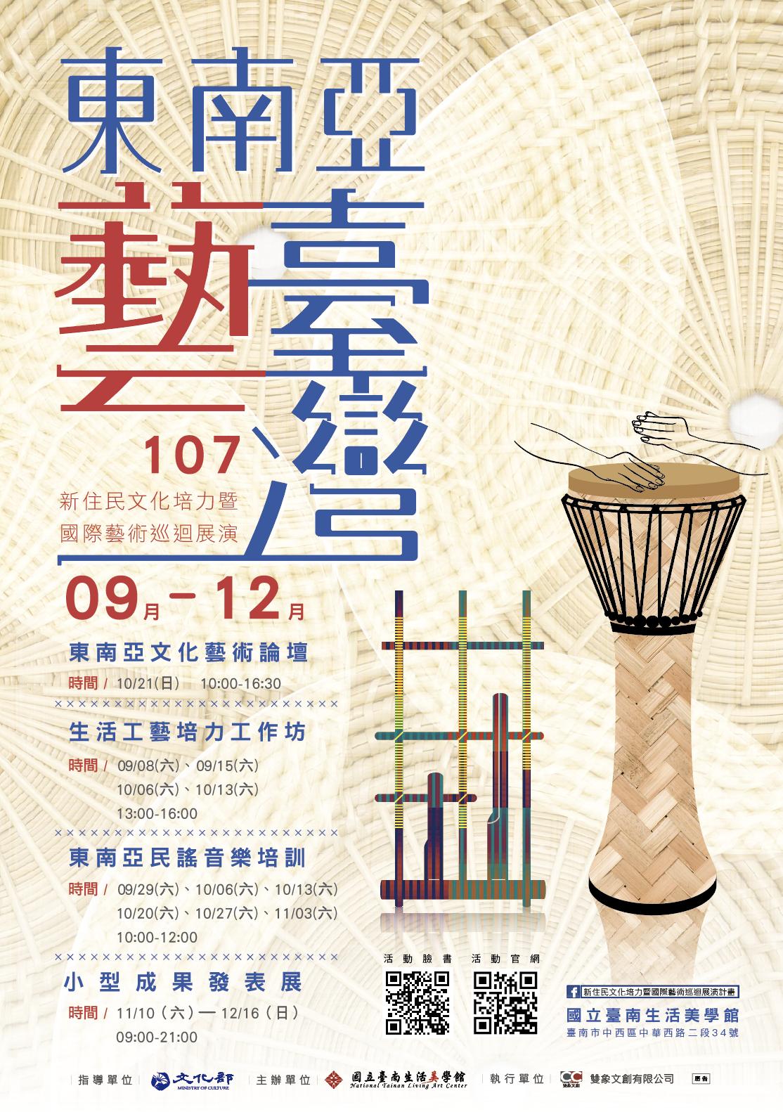 107東南亞藝臺灣海報