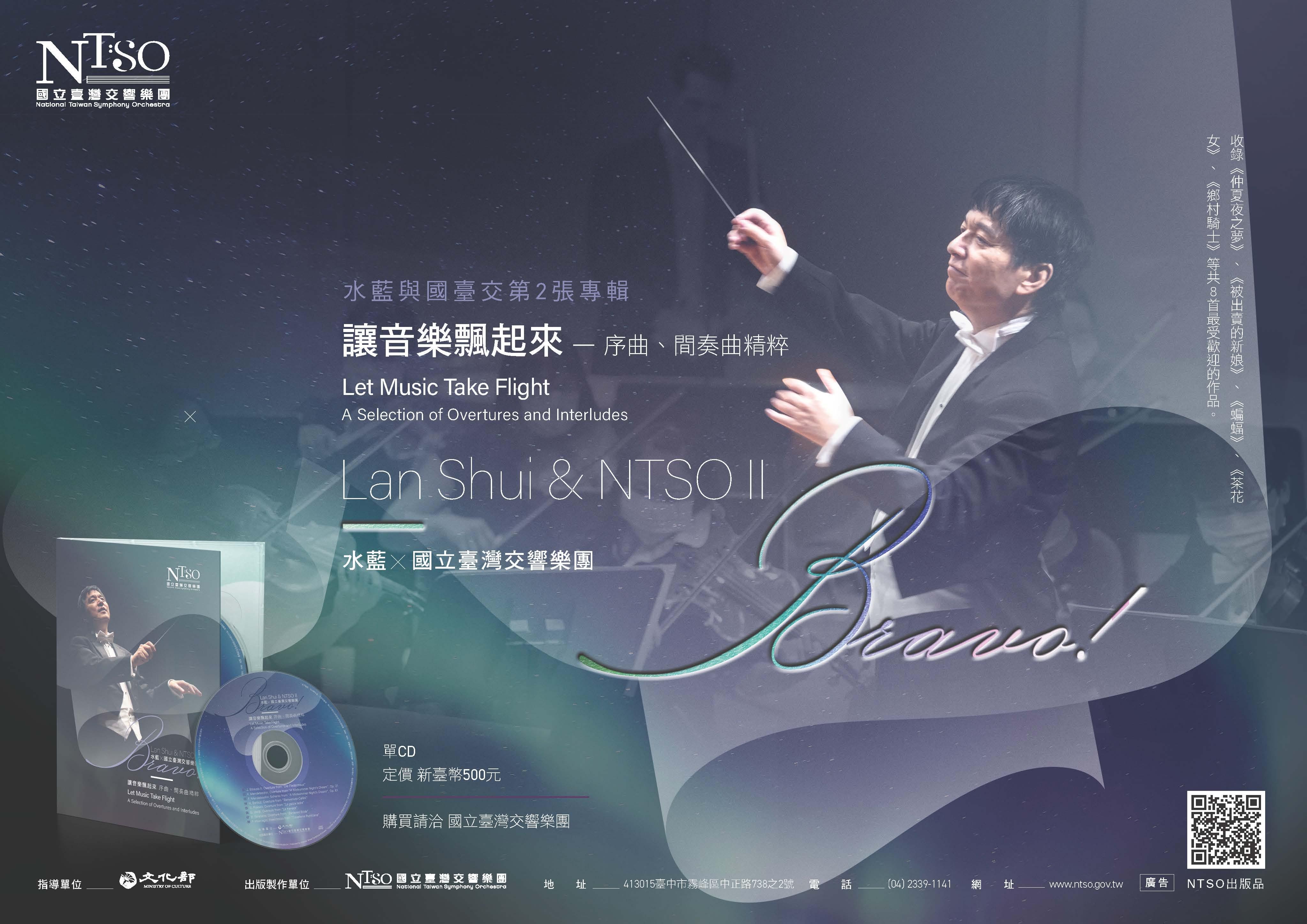 NTSO-音樂專輯_廣告_C2_頁面_2.jpg