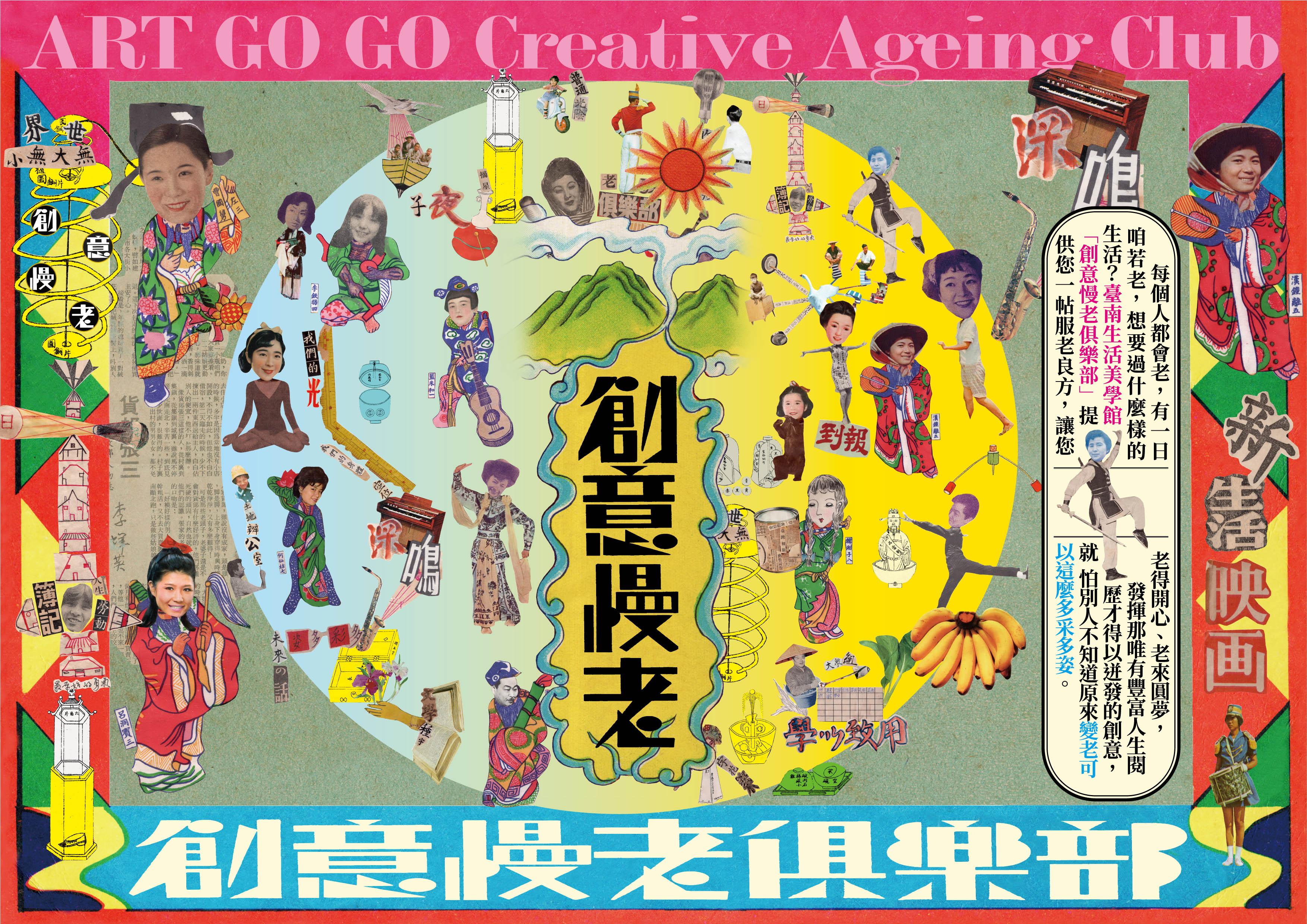 創意慢老俱樂部 ART GO GO Creative Ageing Club