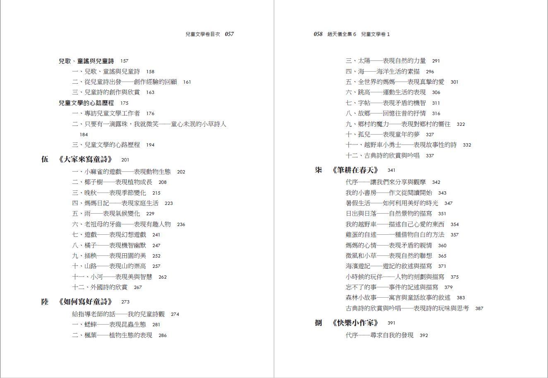 趙天儀全集-兒童文學卷-目錄6.JPG
