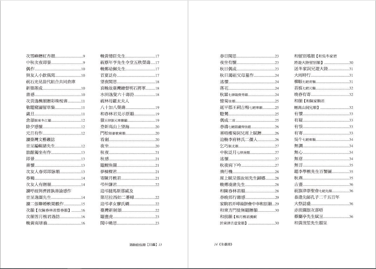 全臺詩 第65冊-目錄2.JPG