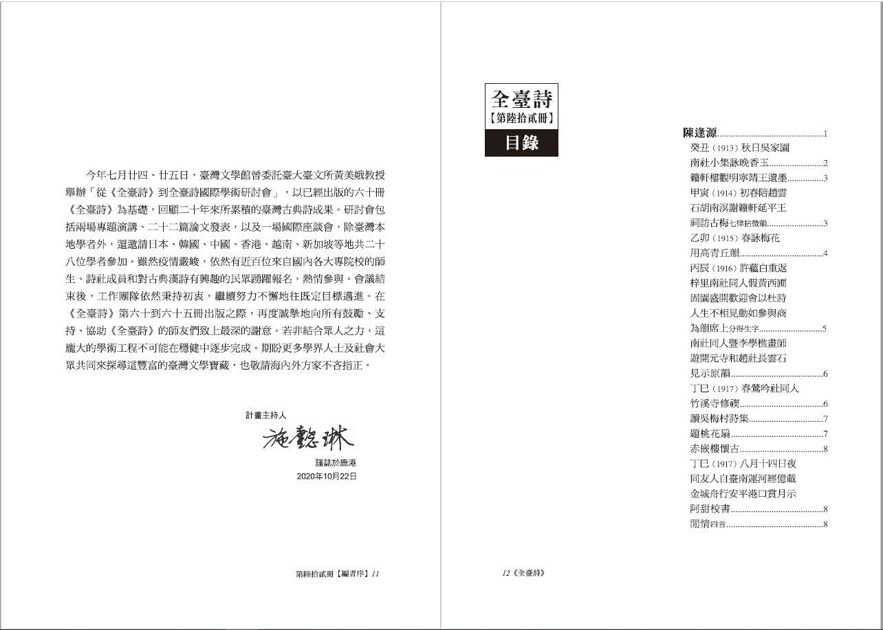 全臺詩 第62冊-目錄1.JPG