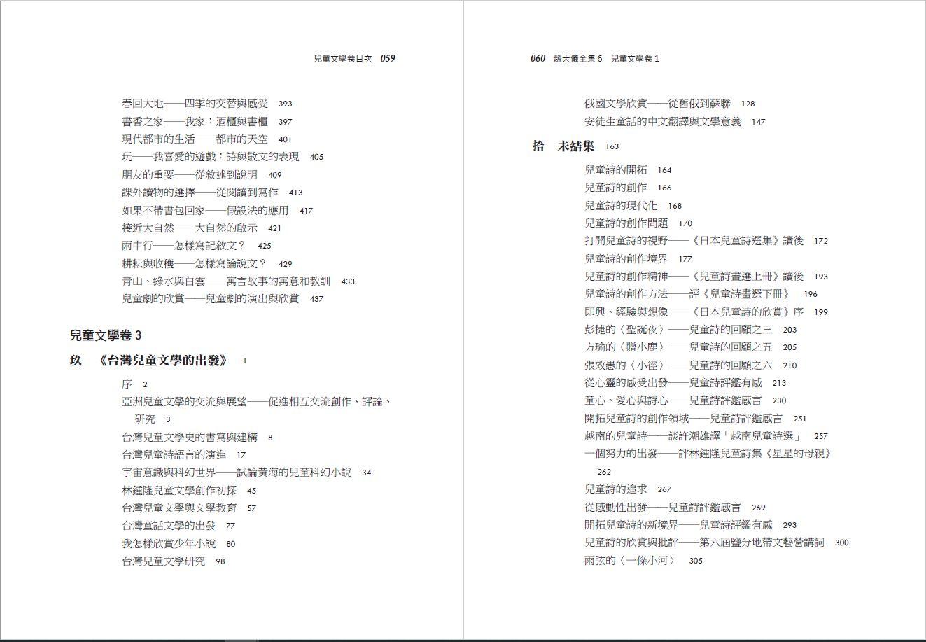 趙天儀全集-兒童文學卷-目錄7.JPG