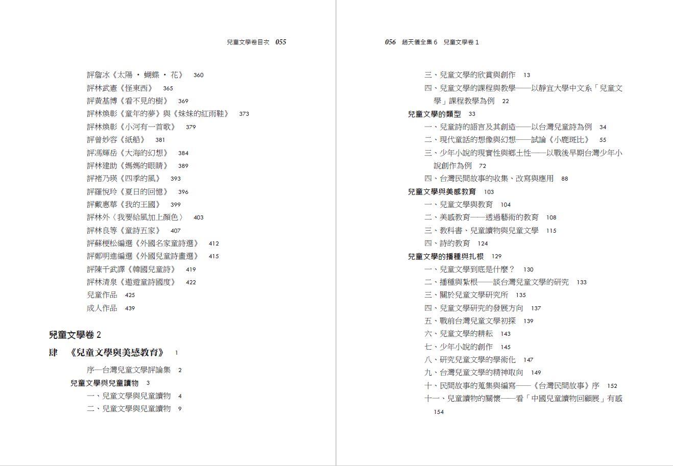 趙天儀全集-兒童文學卷-目錄5.JPG