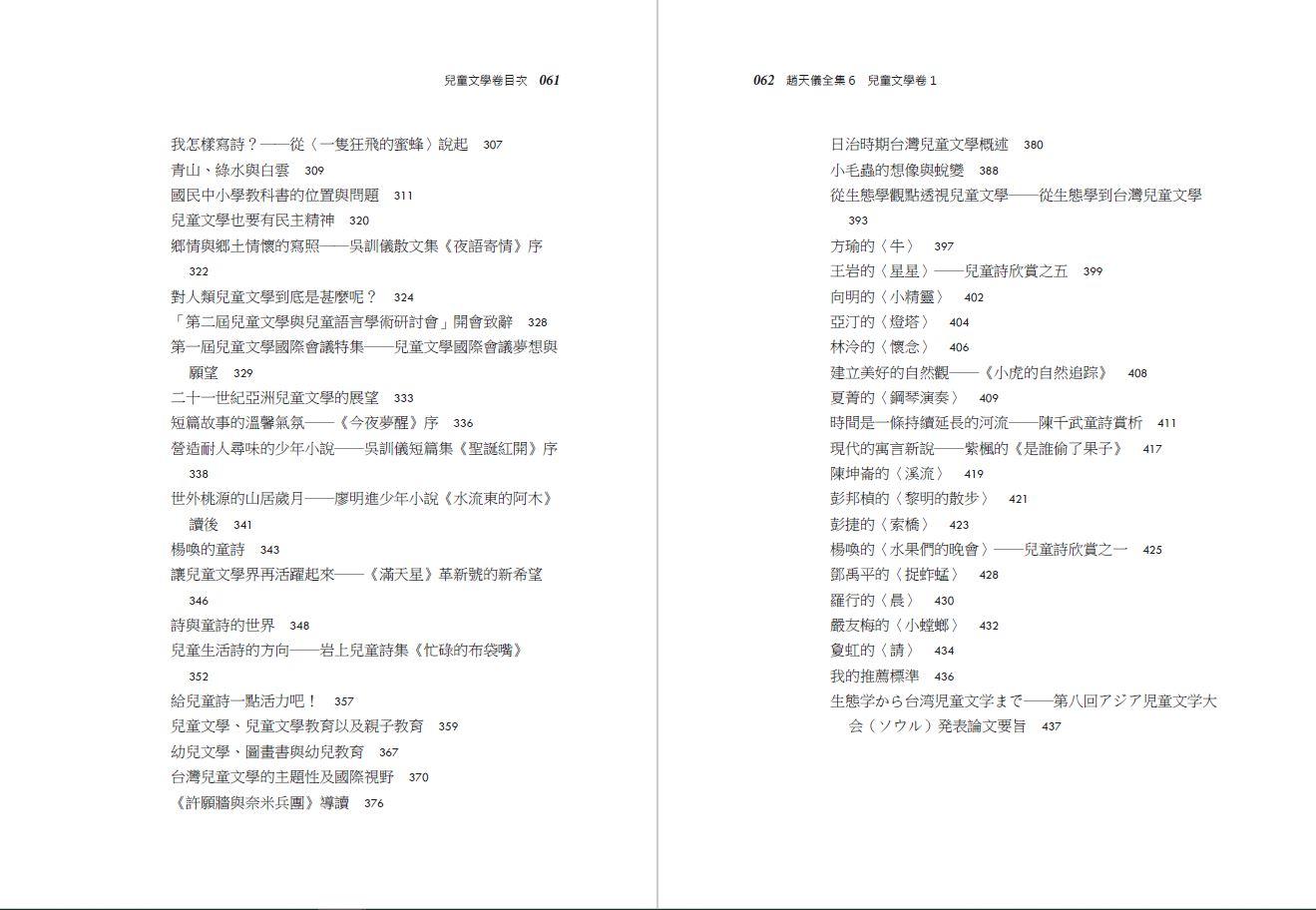 趙天儀全集-兒童文學卷-目錄8.JPG