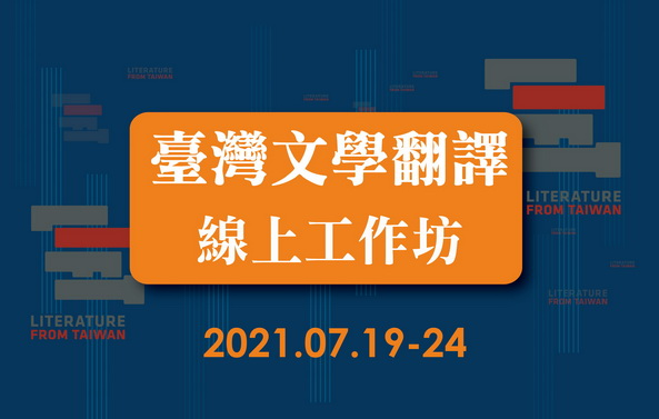 臺灣文學翻譯線上工作坊(官網圖)2.jpg