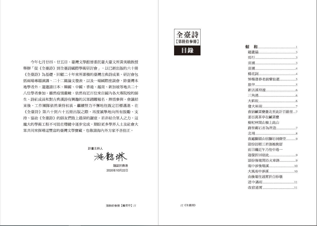 全臺詩 第63冊-目錄1.JPG