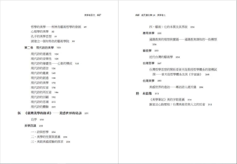 趙天儀全集-美學卷-目錄4.JPG