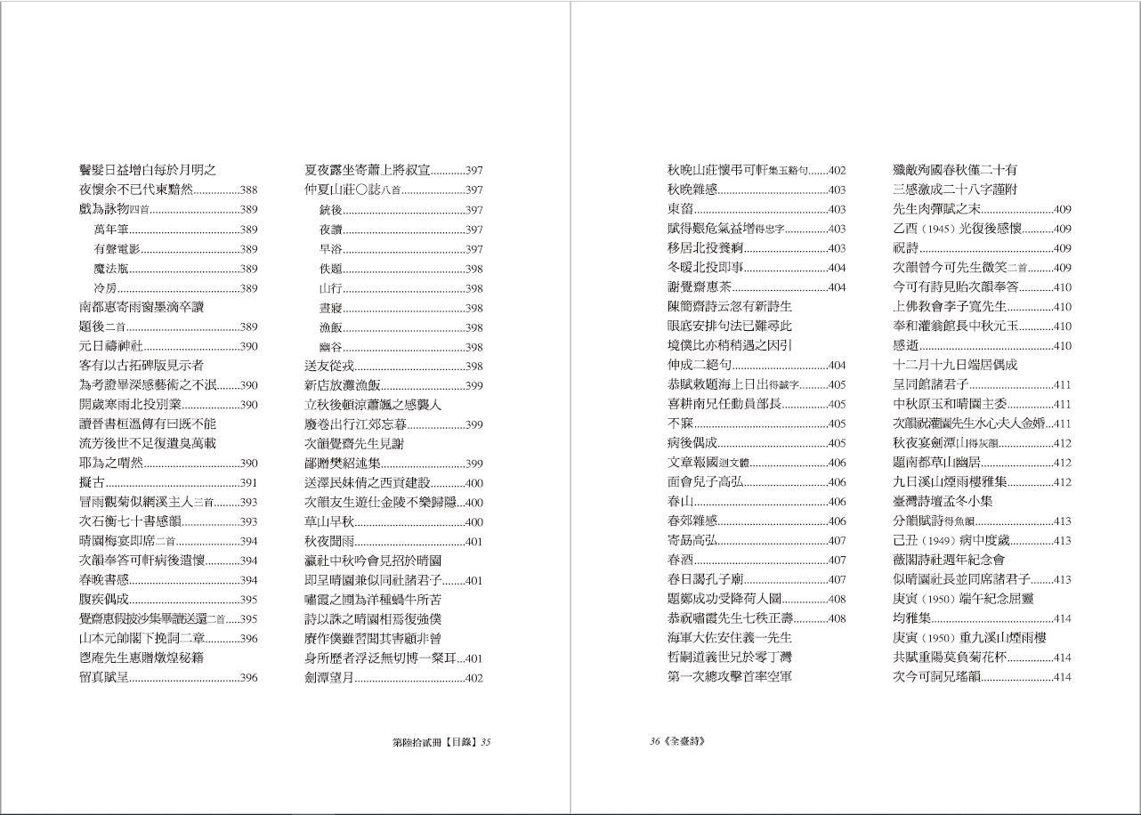 全臺詩 第62冊-目錄13.JPG