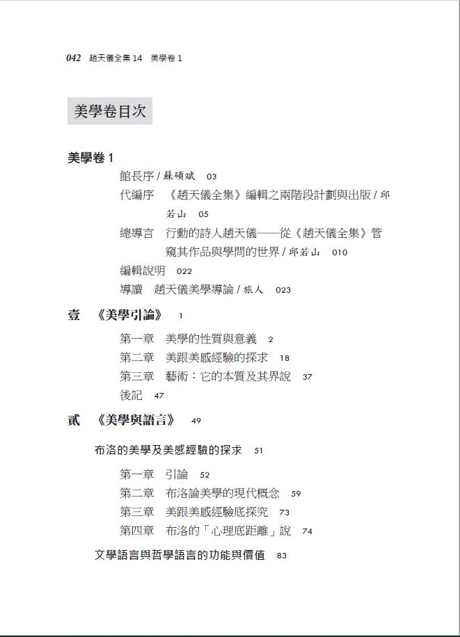 趙天儀全集-美學卷-目錄1.JPG