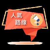 人氣路線-logo