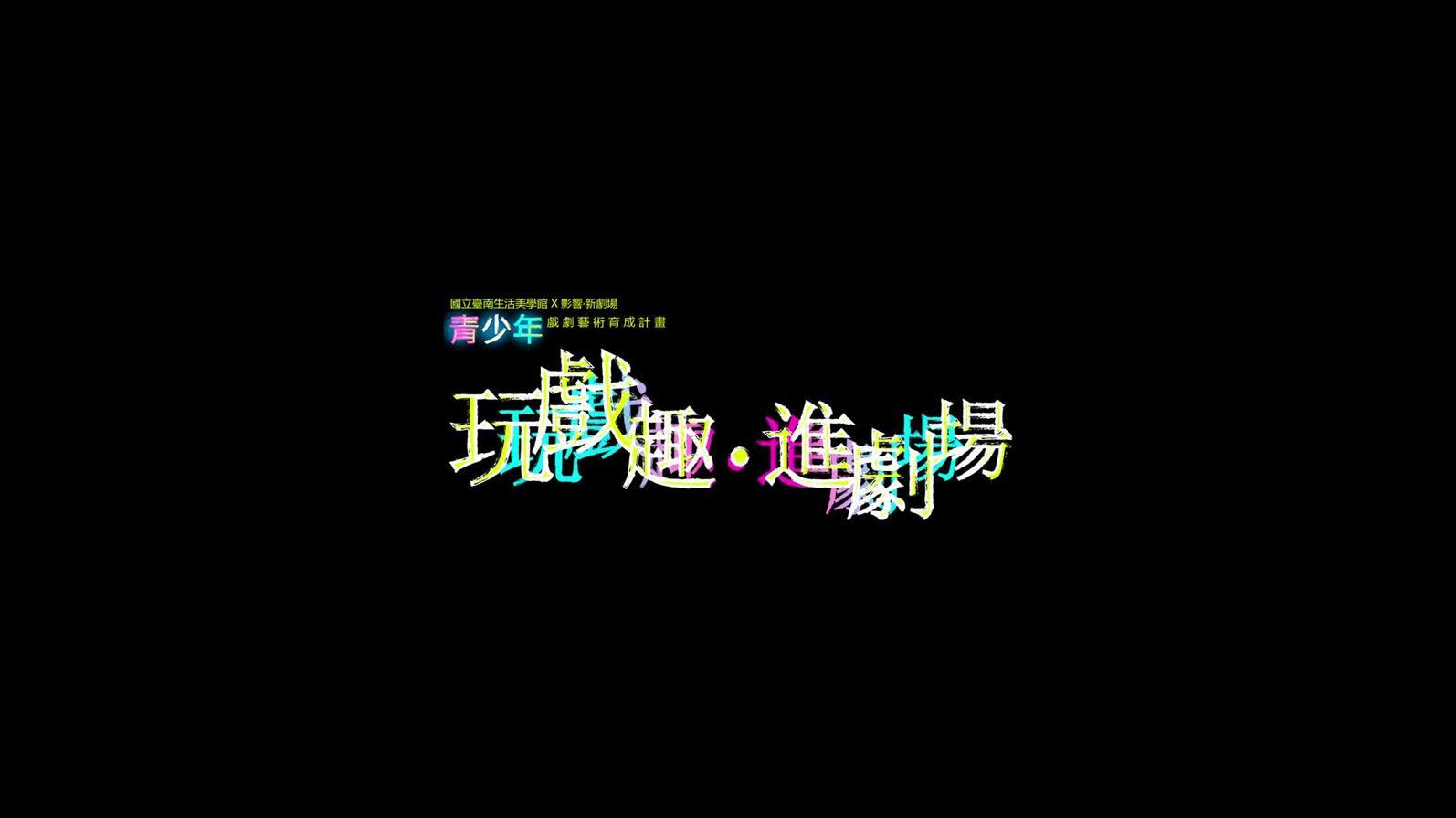 109年青少年戲劇藝術育成計畫-成果紀錄影片