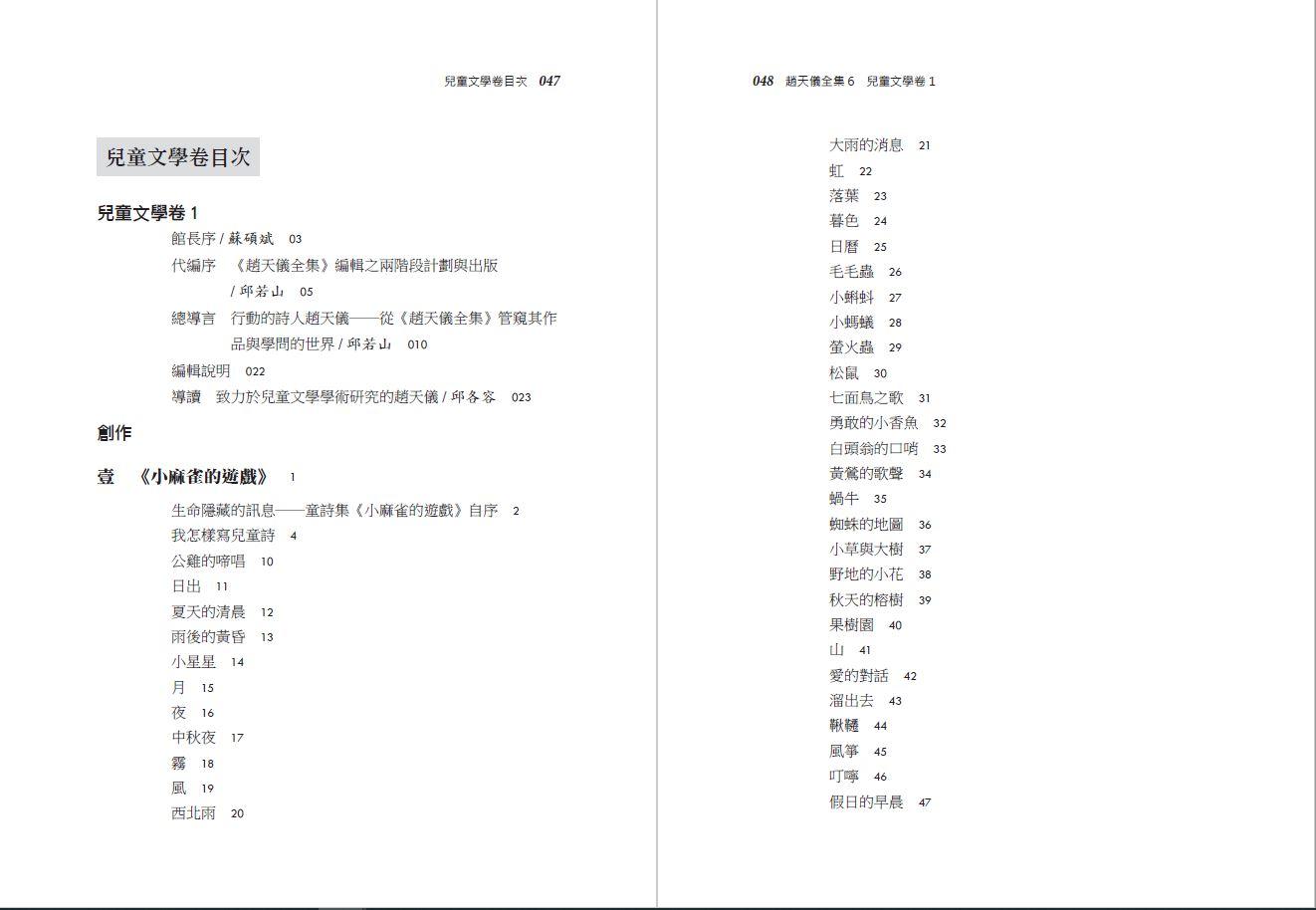 趙天儀全集-兒童文學卷-目錄1.JPG