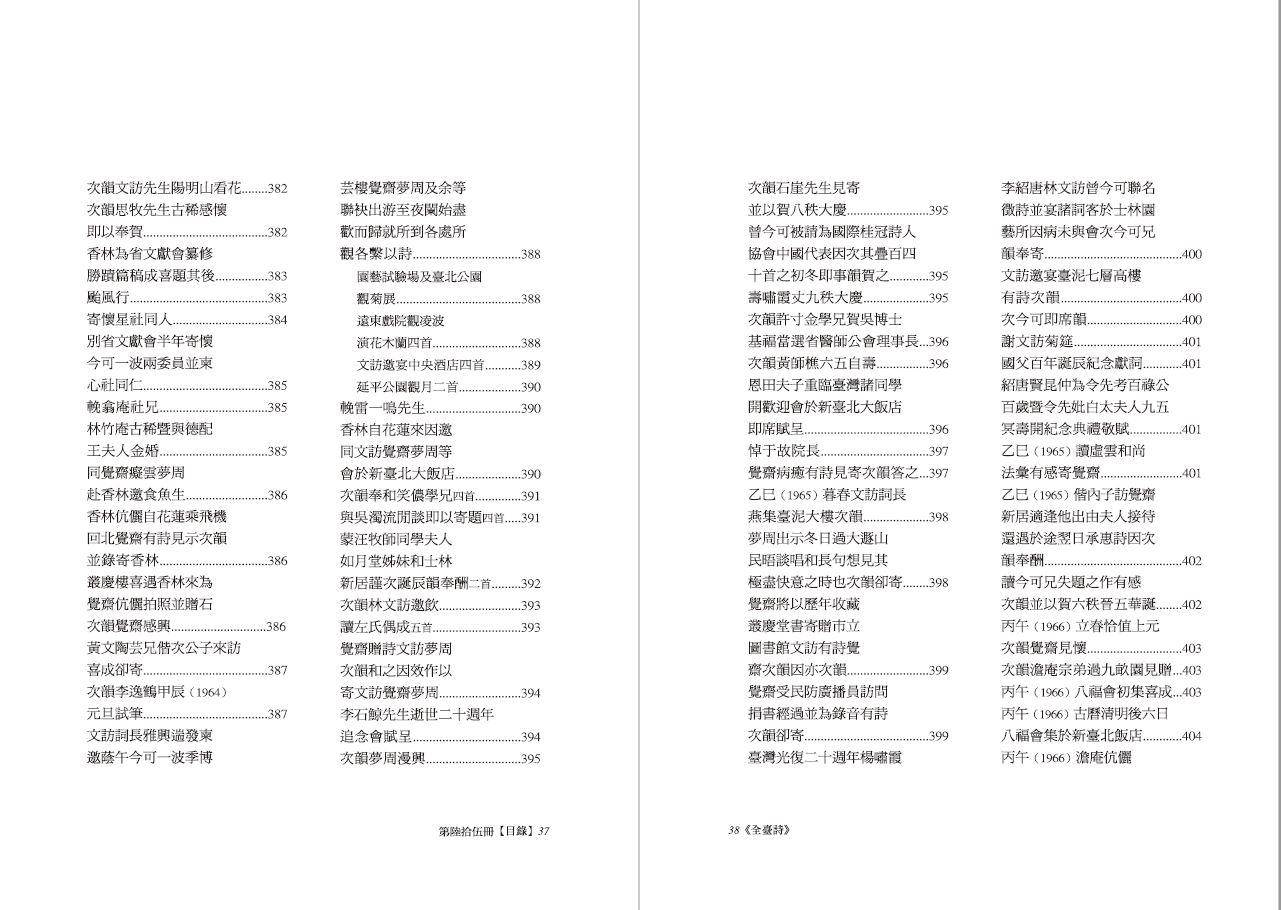 全臺詩 第65冊-目錄14.JPG