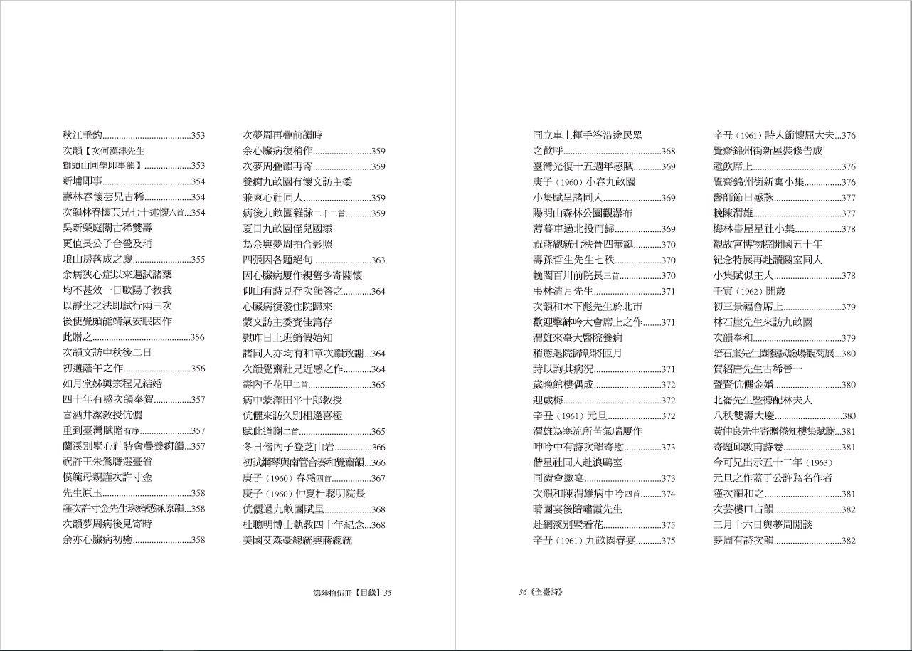 全臺詩 第65冊-目錄13.JPG