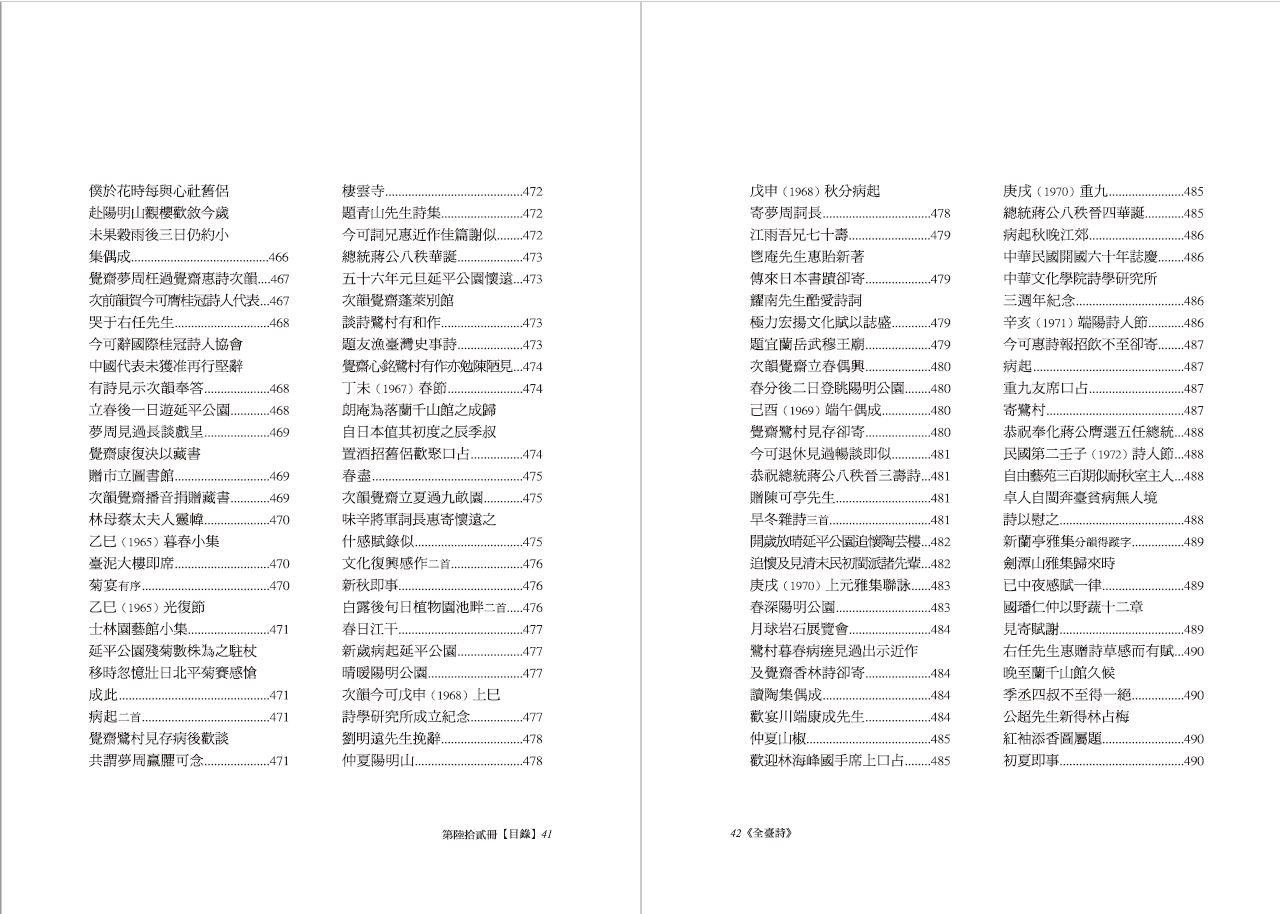 全臺詩 第62冊-目錄16.JPG