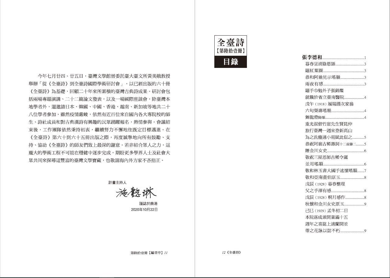 全臺詩 第61冊-目錄1.JPG