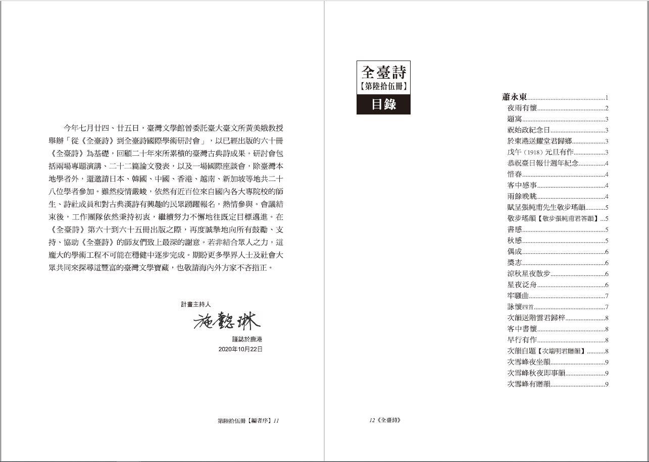 全臺詩 第65冊-目錄1.JPG