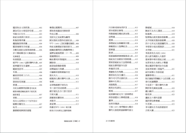 全臺詩 第61冊-目錄17.JPG