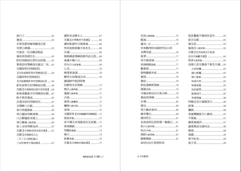 全臺詩 第65冊-目錄4.JPG