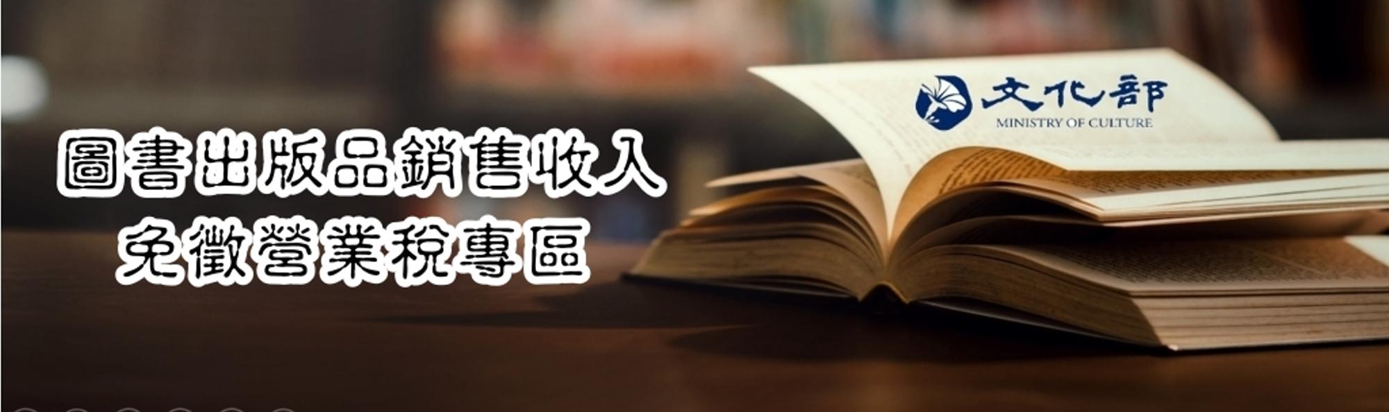 圖書出版品銷售收入免徵營業稅專區