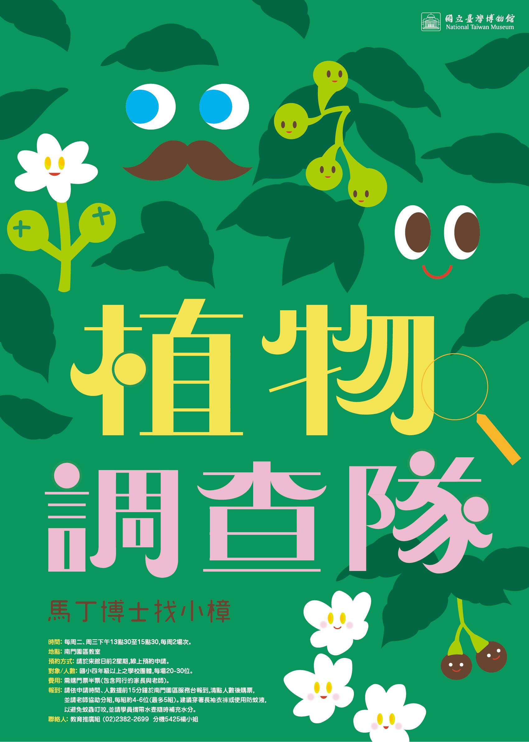 植物調查隊-馬丁博士找小樟_工作區域 1.png