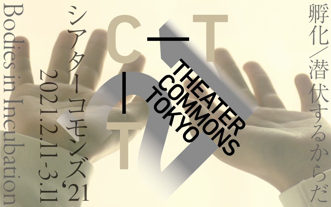 9.「Theater Commons Tokyo