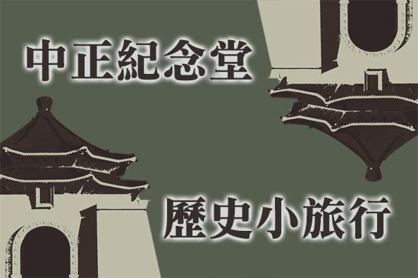 中正紀念堂歷史小旅行_管理處官網.jpg
