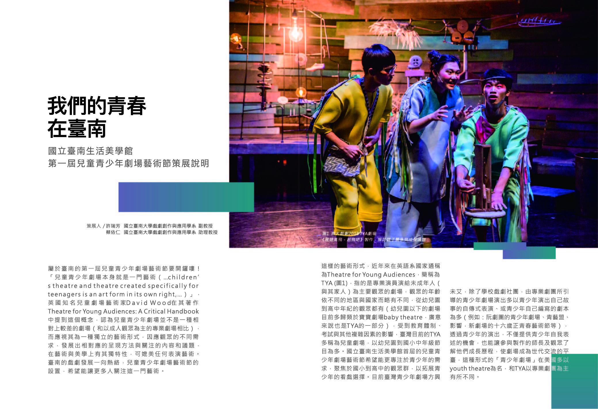 我們的青春在臺南-01.jpg