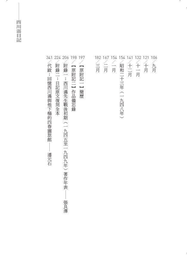 西川滿日記-目錄2.JPG