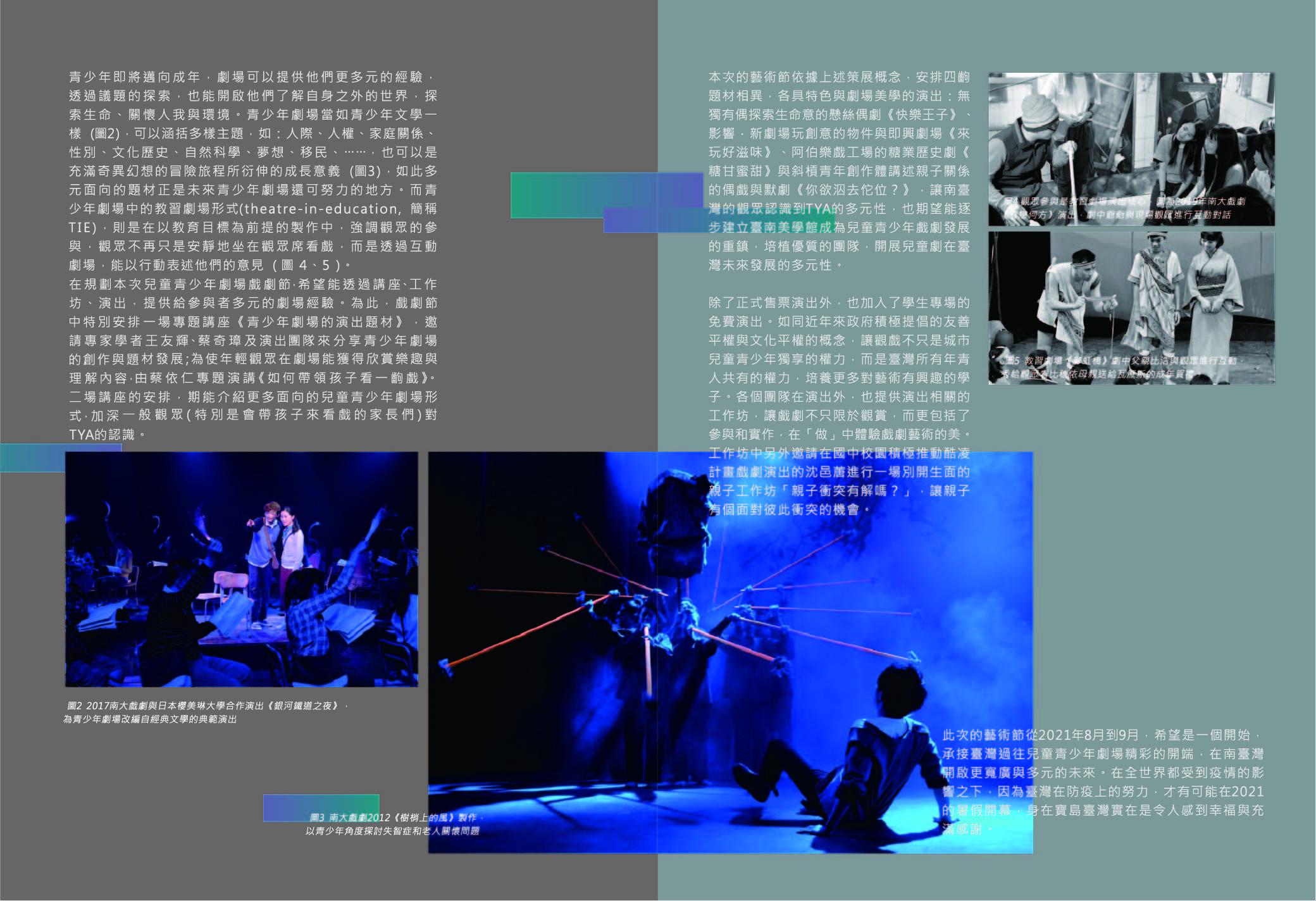 我們的青春在臺南-02.jpg