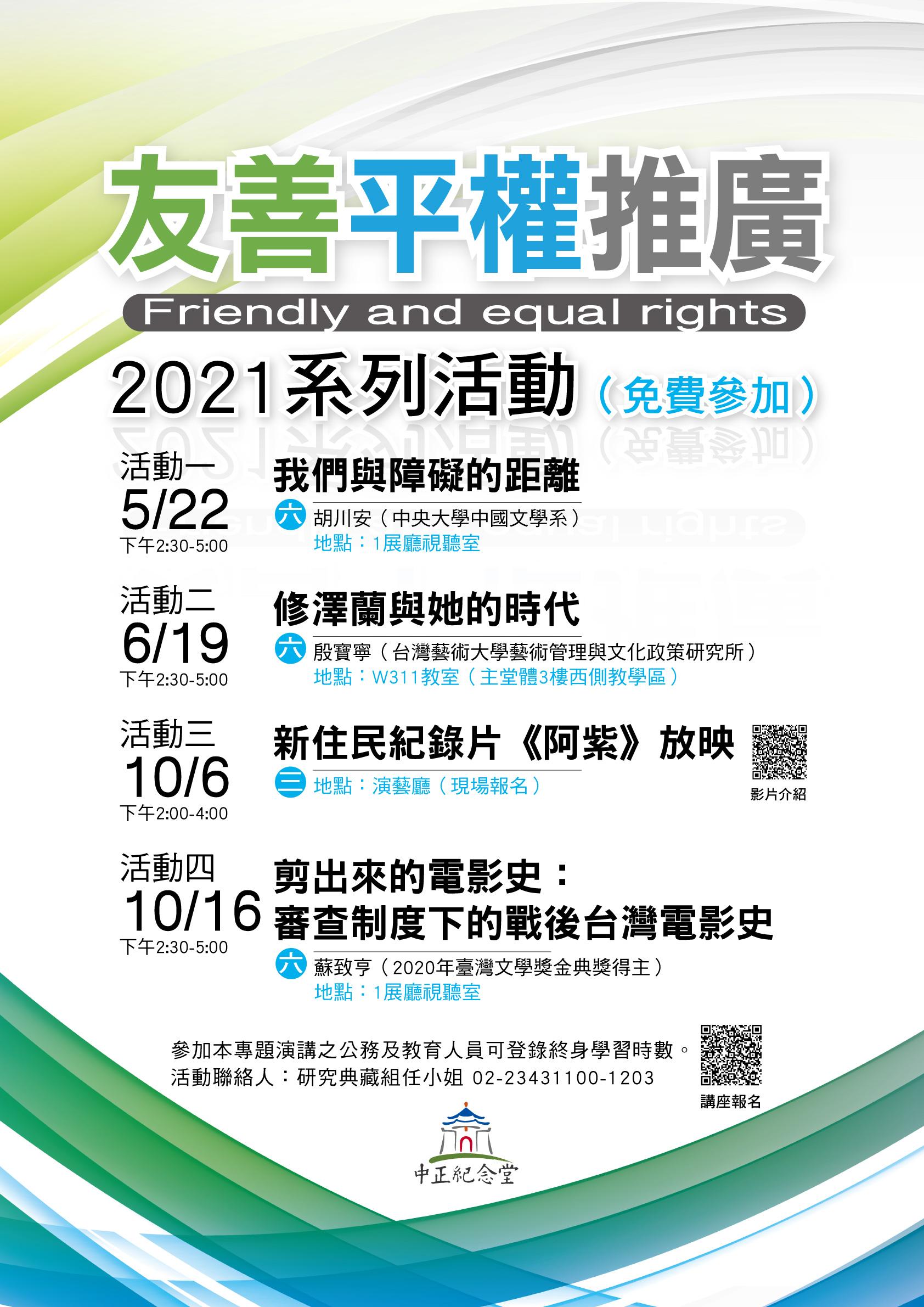2021友善平權推廣系列活動海報.jpg