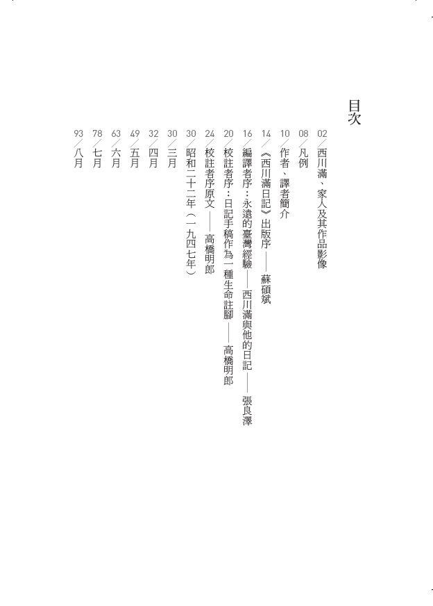 西川滿日記-目錄1.JPG