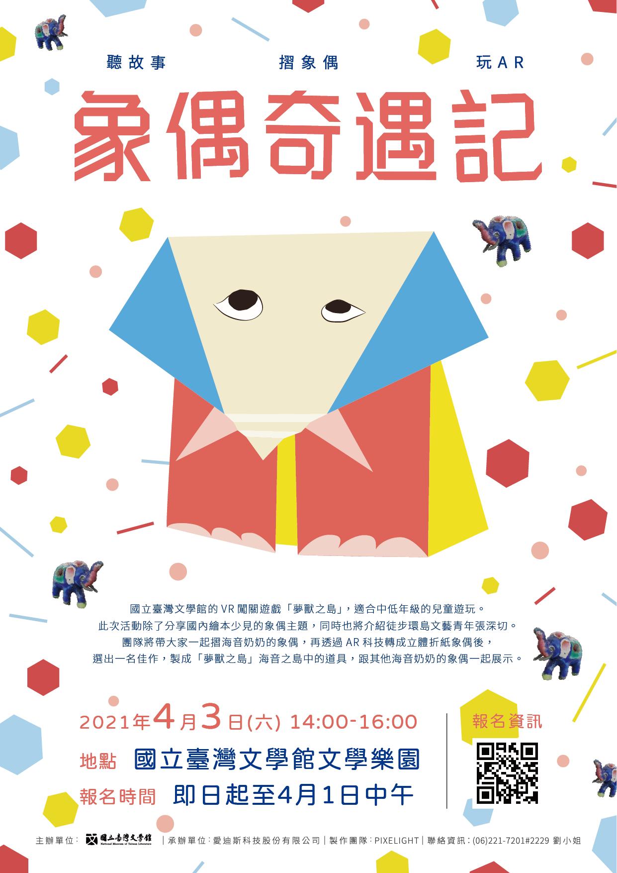 文學兒童節poster (002).png