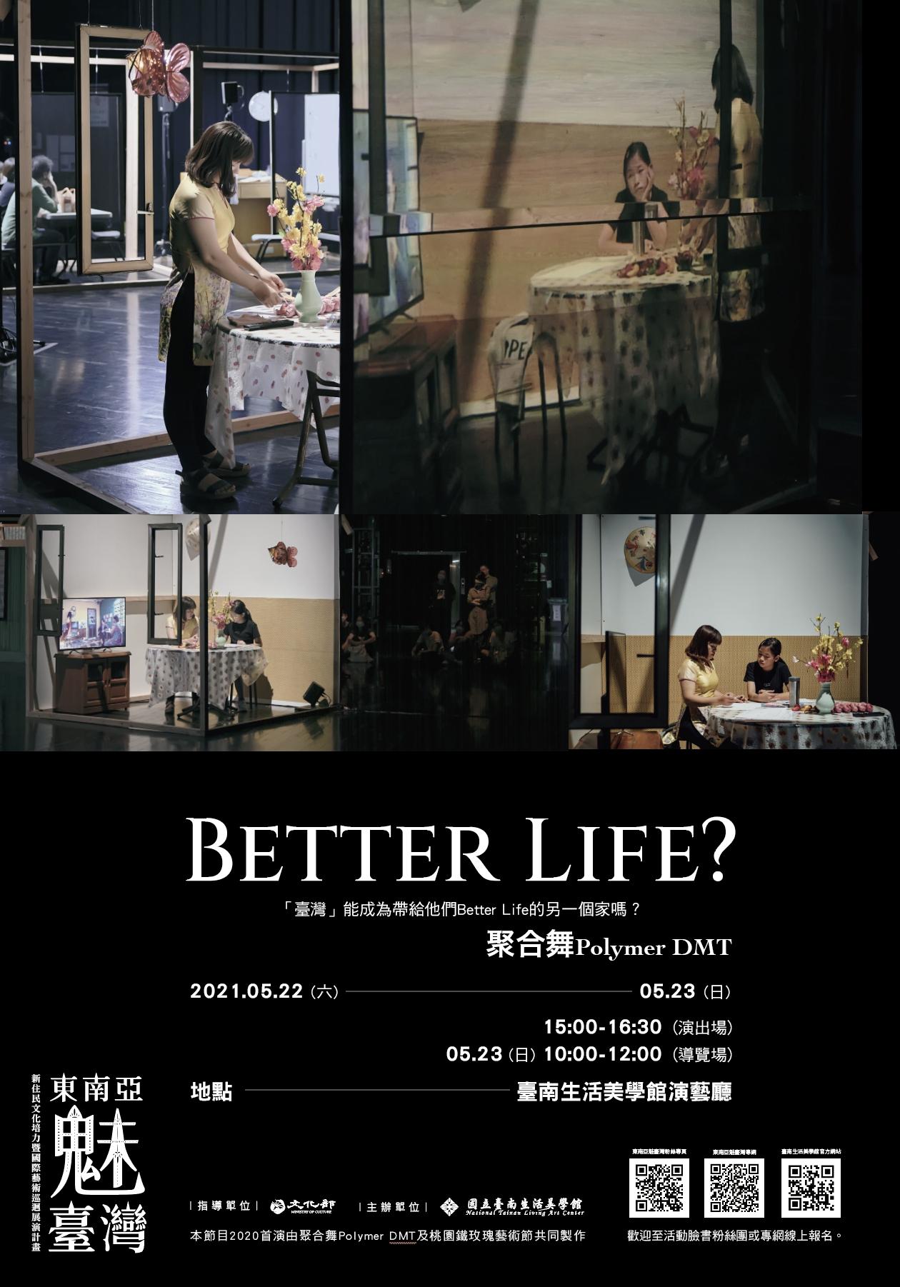 Betterlife演海報0415.jpg