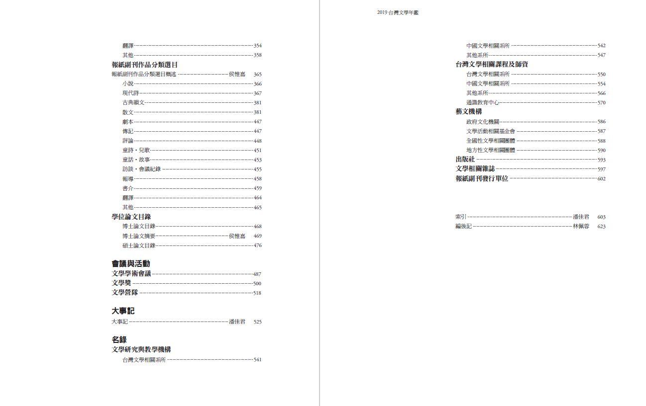 2019台灣文學年鑑-目錄3.JPG