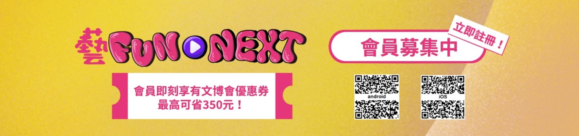 「藝FUN NEXT」會員募集中