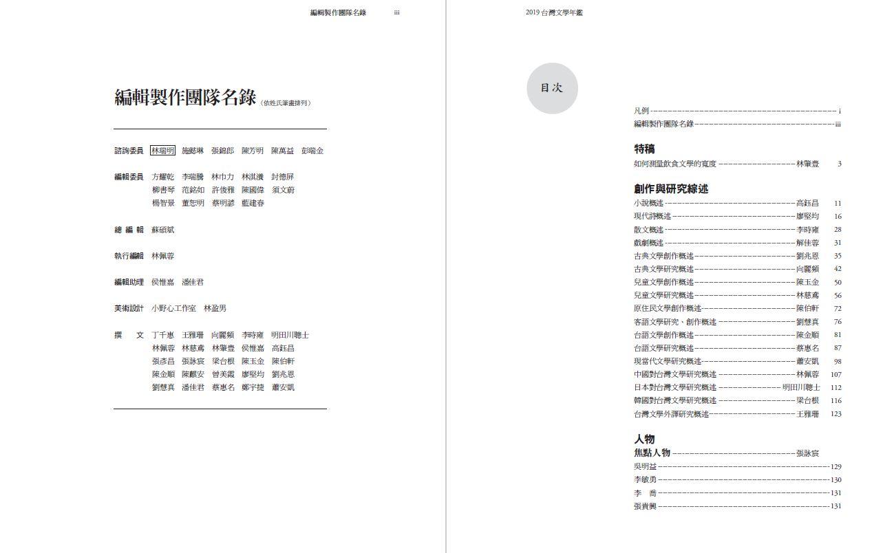 2019台灣文學年鑑-目錄1.JPG