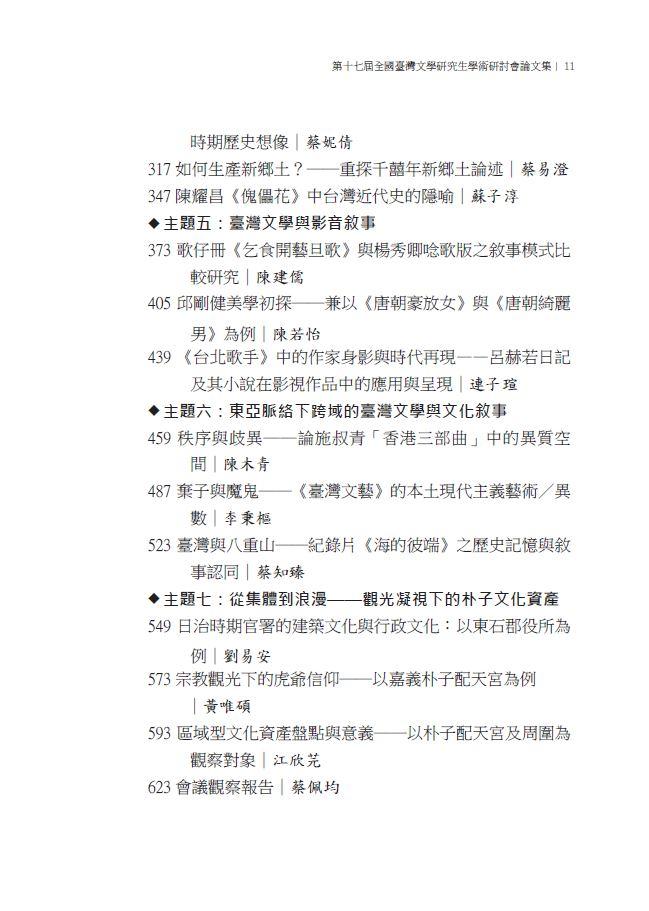 躍界x 臺灣x 文學 第十七屆全國臺灣文學研究生學術研討會論文集-目錄2.JPG